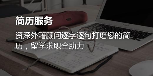 MyDocumate 英文简历润色服务