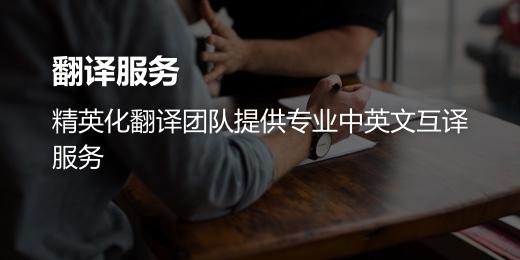 精准翻译、地道翻译、认证翻译