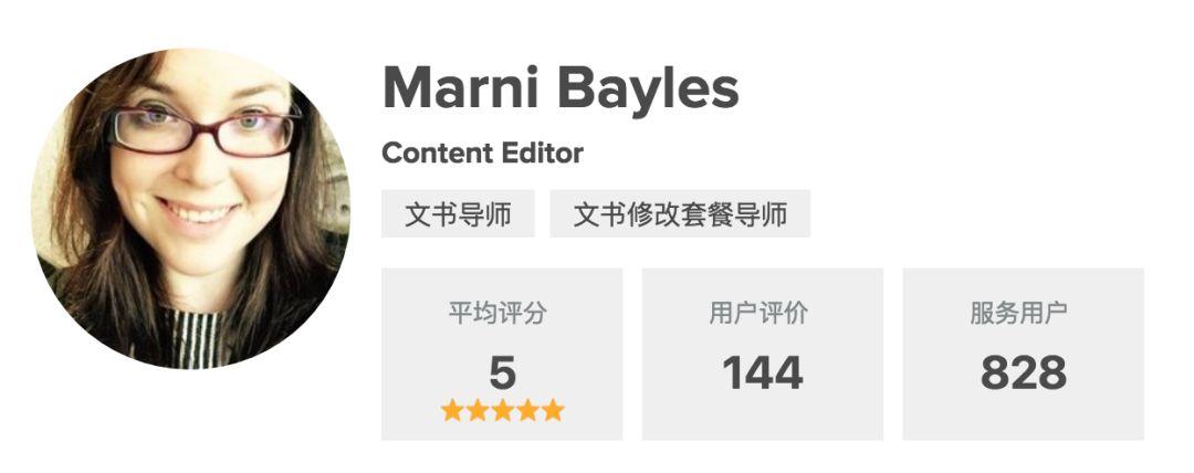芝士圈文书导师 Marni Bayles