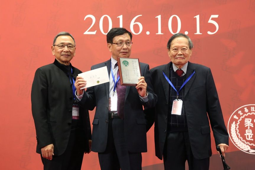 """2016年,杨振宁、查懋声在北京大学为张益唐颁发""""求是杰出科学家奖"""""""
