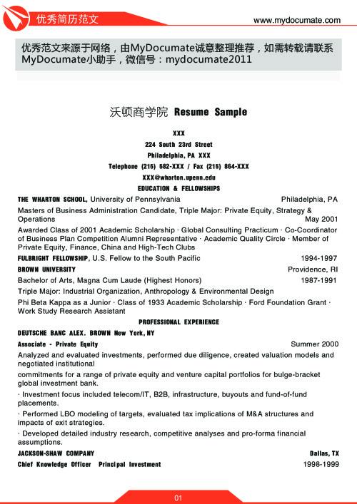 优秀简历模板(沃顿商学院1) 第1页