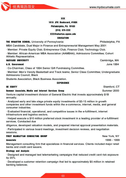 优秀简历模板(沃顿商学院1) 第3页
