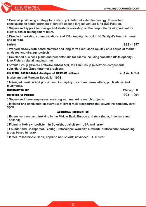 优秀简历模板(沃顿商学院1) 第32页