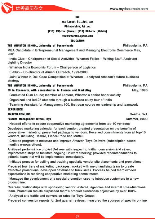 优秀简历模板(沃顿商学院1) 第37页
