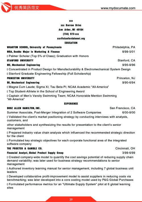 优秀简历模板(沃顿商学院1) 第39页