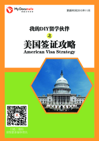 美国学生签证攻略 封面