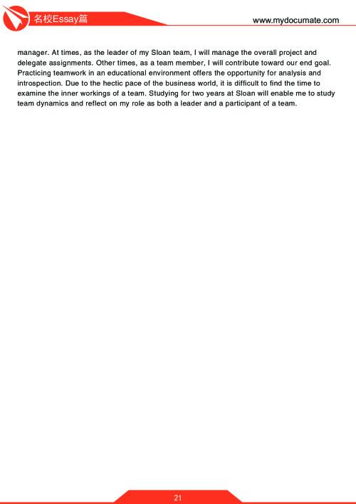 优秀Essay范文模板 第21页