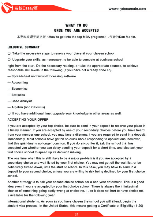 优秀Essay范文模板 第24页