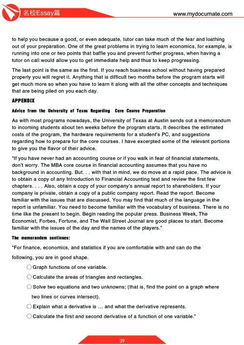 优秀Essay范文模板 第39页
