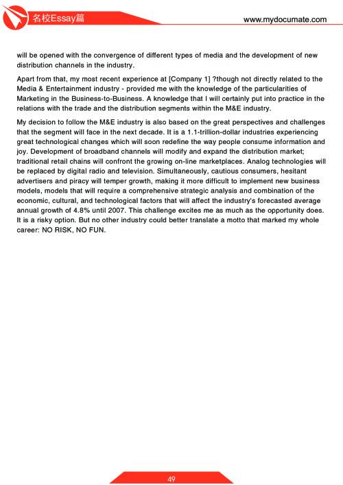 优秀Essay范文模板 第49页