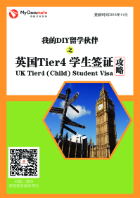 英国学生签证攻略 封面