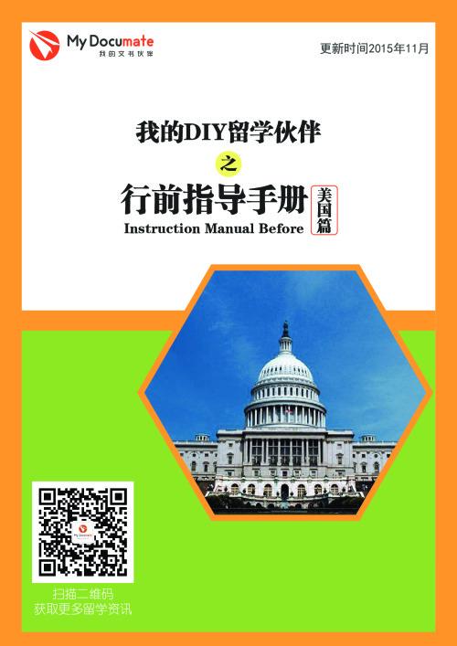 行前指导手册(美国篇) 第0页