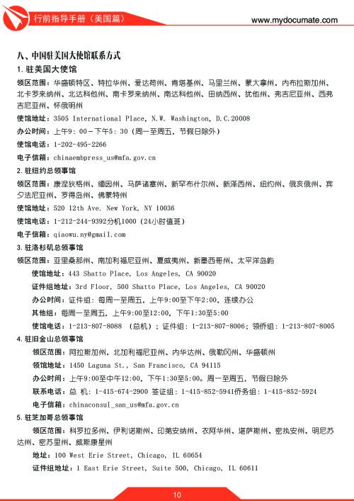 行前指导手册(美国篇) 第10页