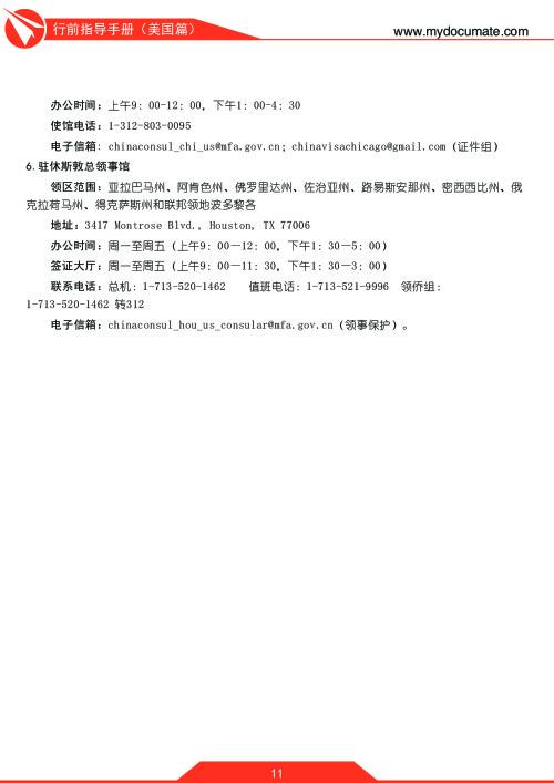 行前指导手册(美国篇) 第11页