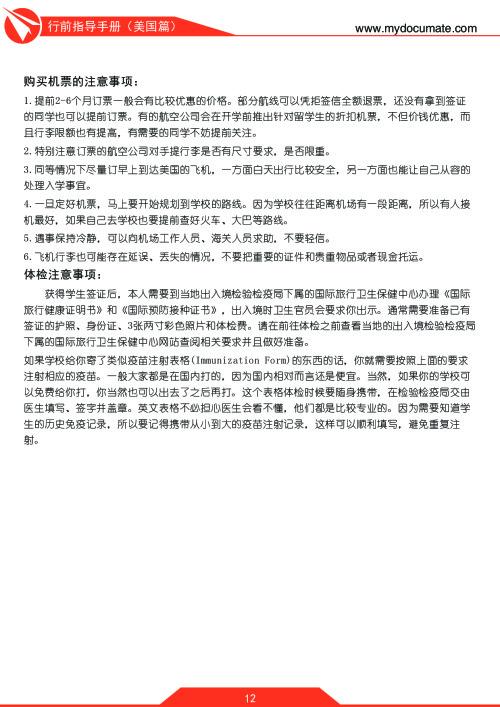 行前指导手册(美国篇) 第12页