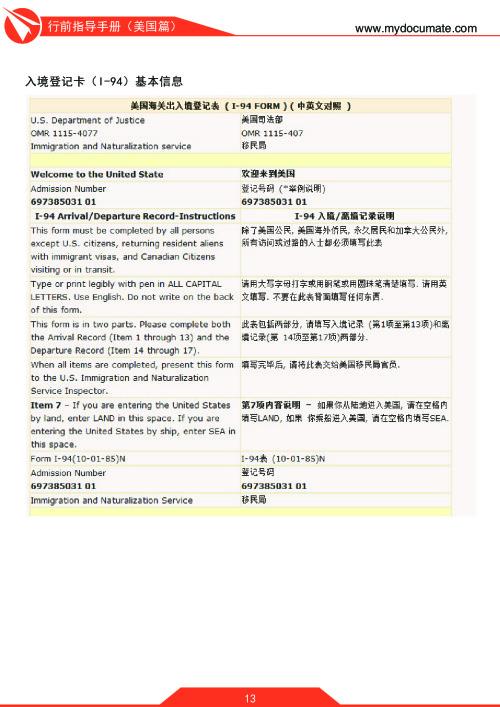 行前指导手册(美国篇) 第13页