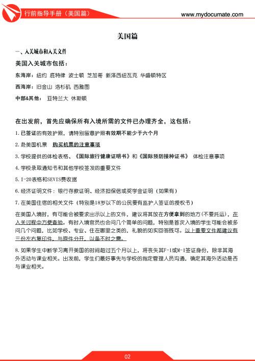 行前指导手册(美国篇) 第2页