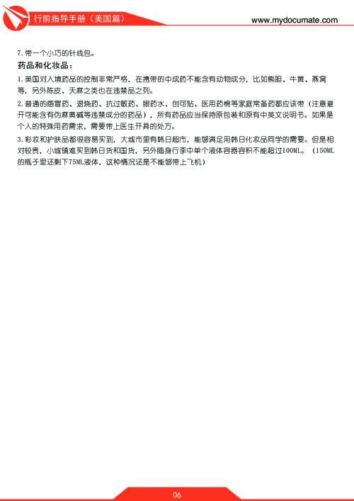 行前指导手册(美国篇) 第6页