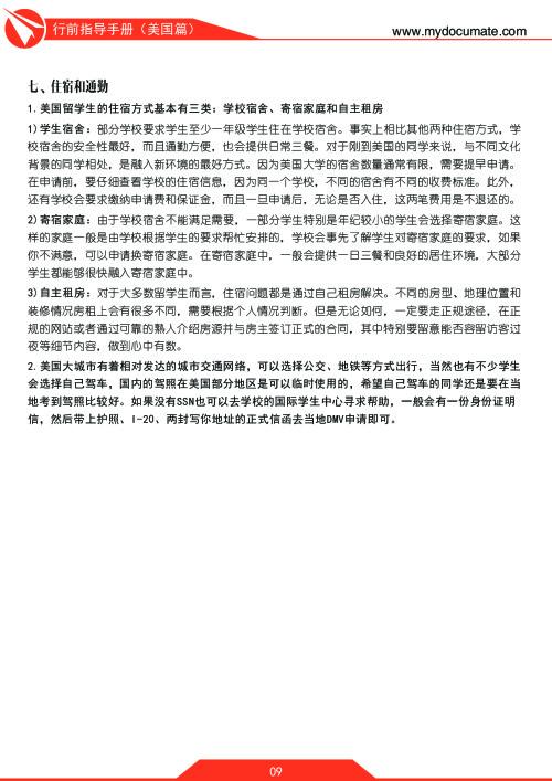 行前指导手册(美国篇) 第9页