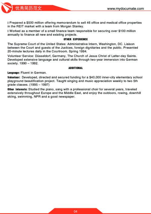 优秀简历模板(沃顿商学院2) 第4页