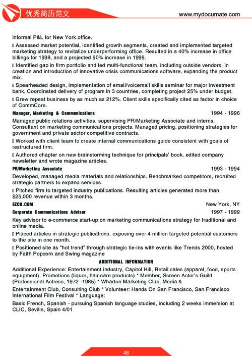 优秀简历模板(沃顿商学院2) 第48页