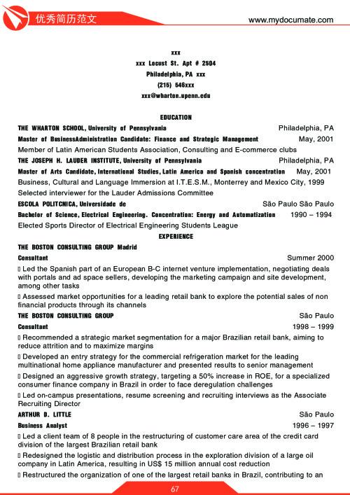 优秀简历模板(沃顿商学院2) 第67页