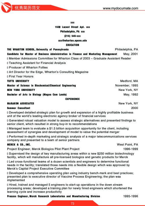 优秀简历模板(沃顿商学院2) 第73页