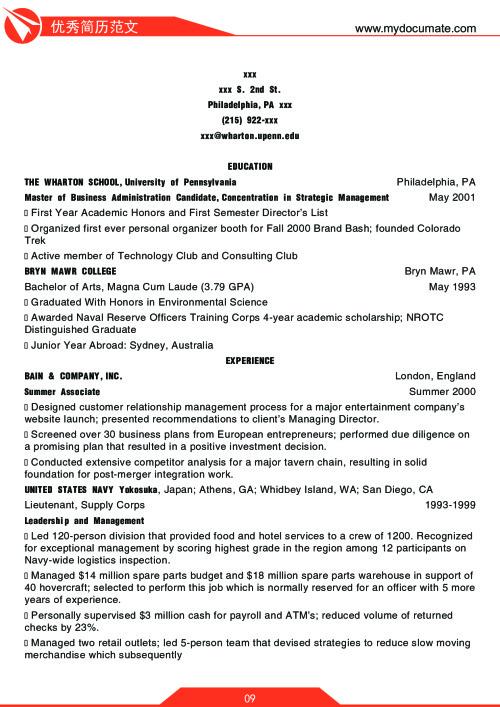 优秀简历模板(沃顿商学院2) 第9页