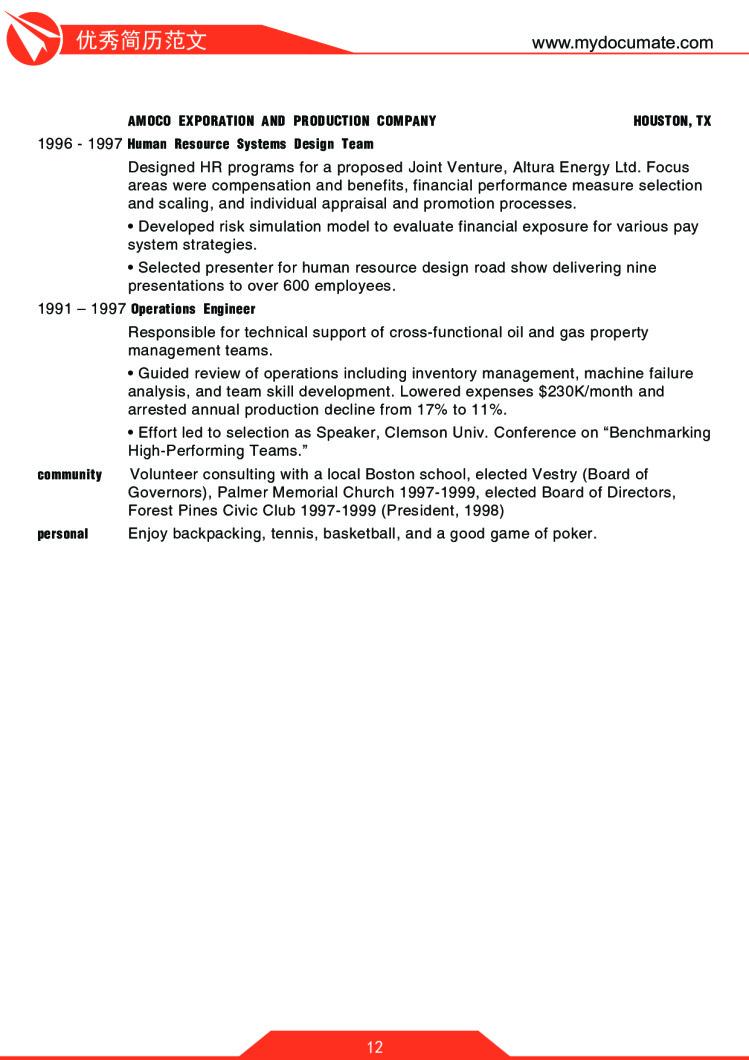 优秀简历模板(哈佛商学院) 第12页