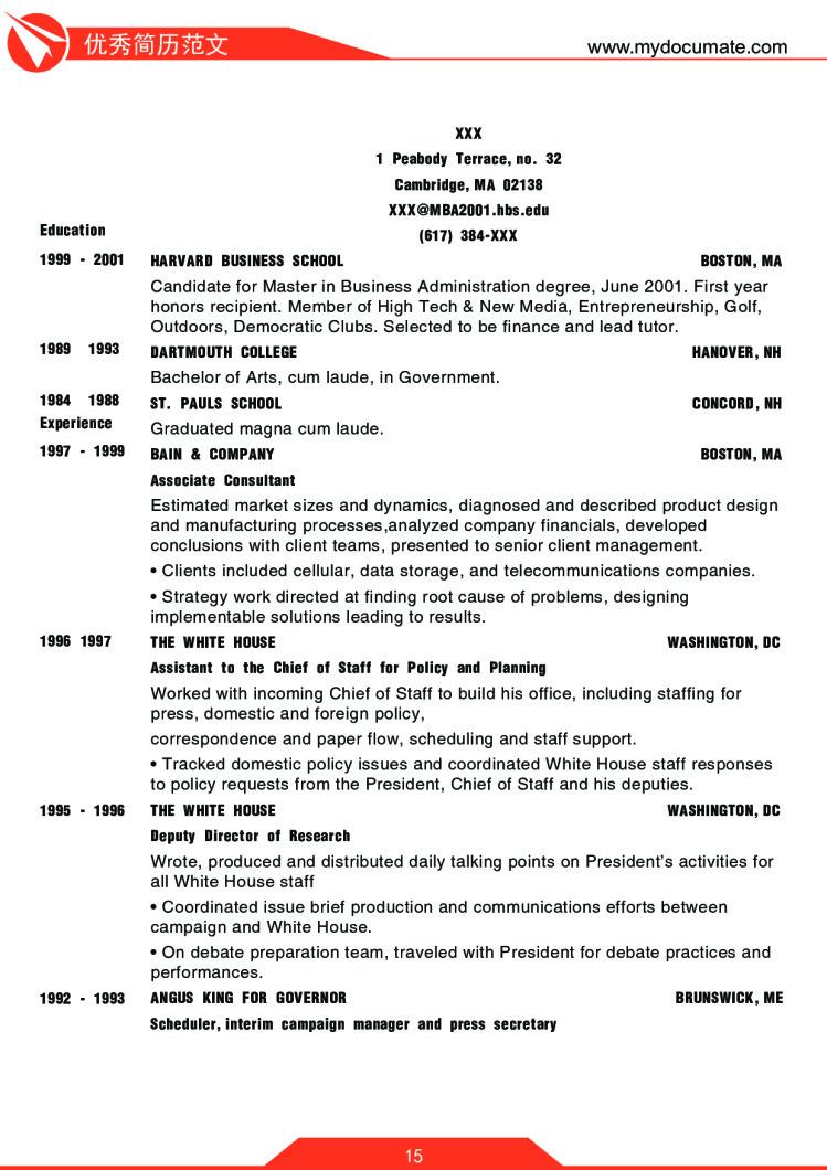 优秀简历模板(哈佛商学院) 第15页