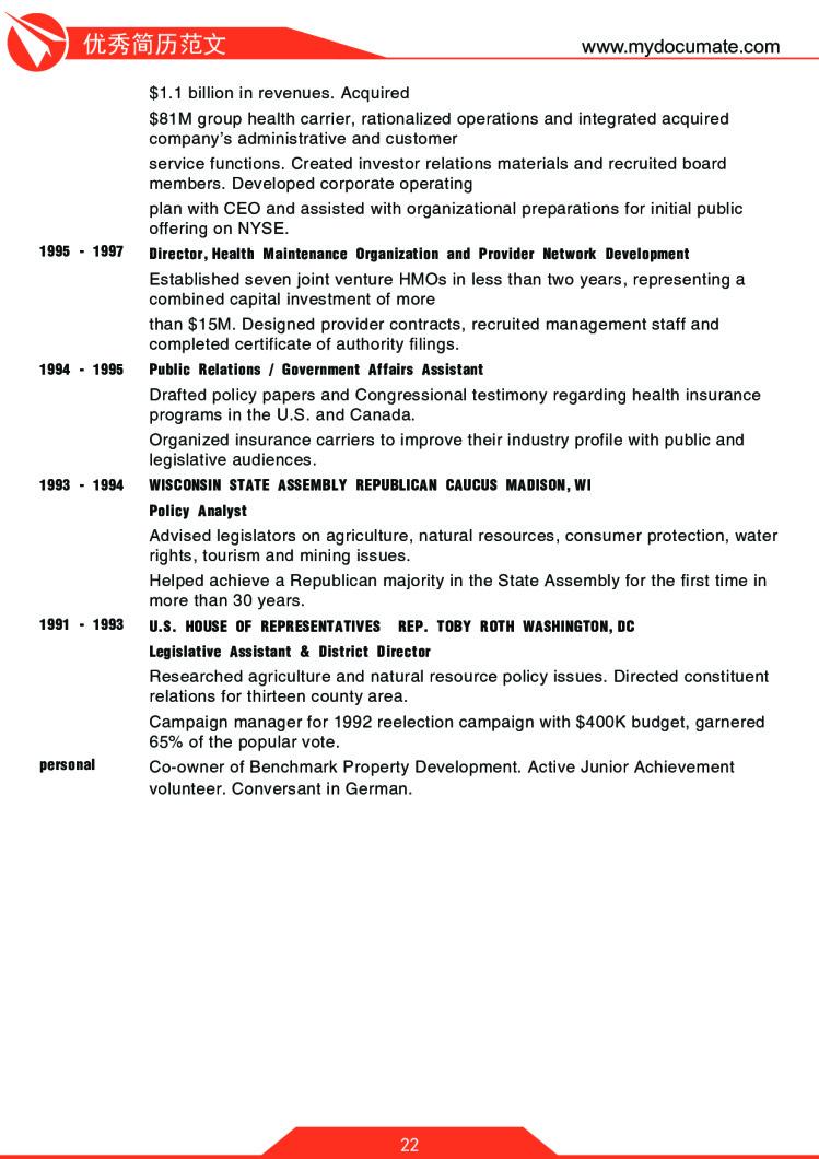 优秀简历模板(哈佛商学院) 第22页