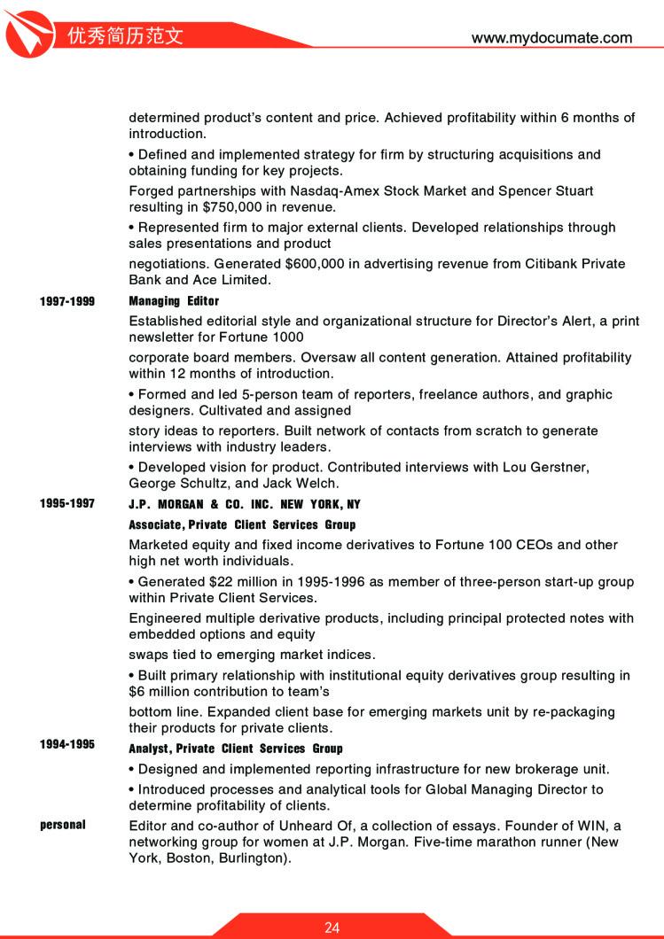 优秀简历模板(哈佛商学院) 第24页