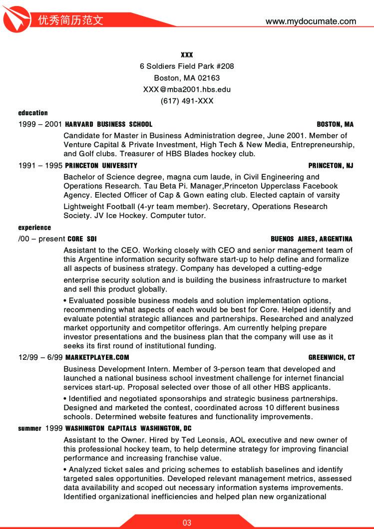 优秀简历模板(哈佛商学院) 第3页