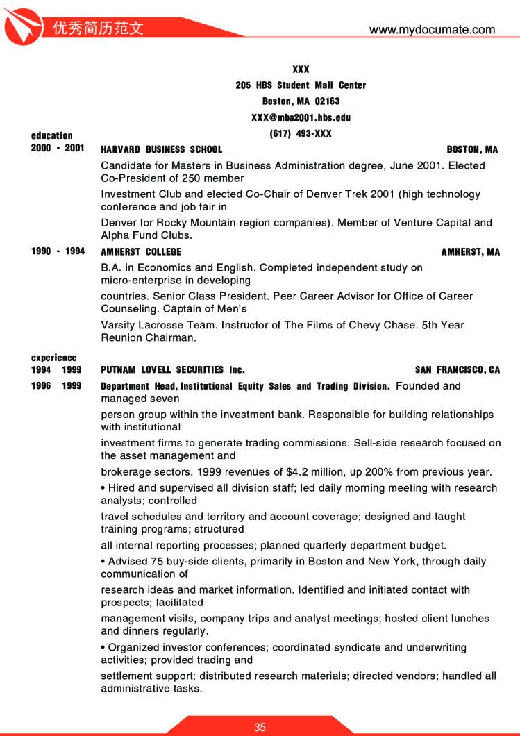 优秀简历模板(哈佛商学院) 第35页