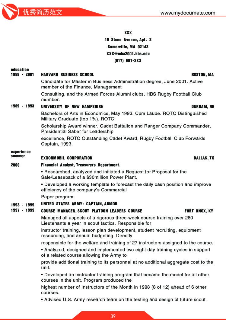 优秀简历模板(哈佛商学院) 第39页