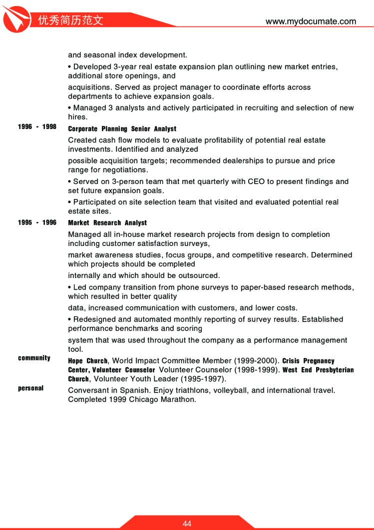 优秀简历模板(哈佛商学院) 第44页