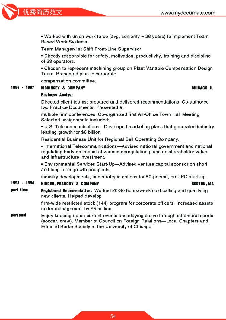 优秀简历模板(哈佛商学院) 第54页