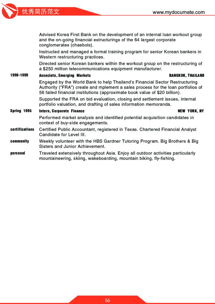 优秀简历模板(哈佛商学院) 第56页