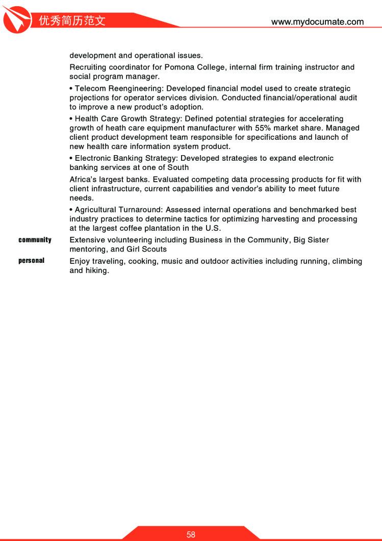 优秀简历模板(哈佛商学院) 第58页