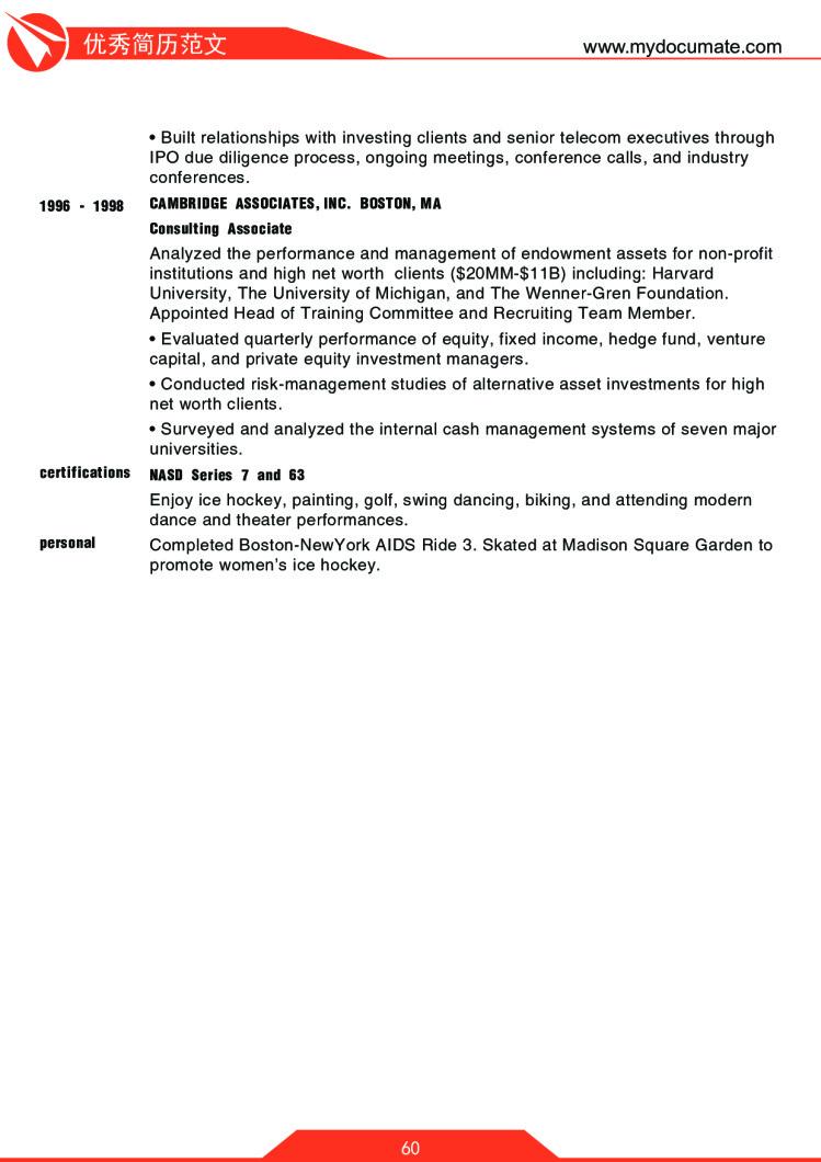 优秀简历模板(哈佛商学院) 第60页