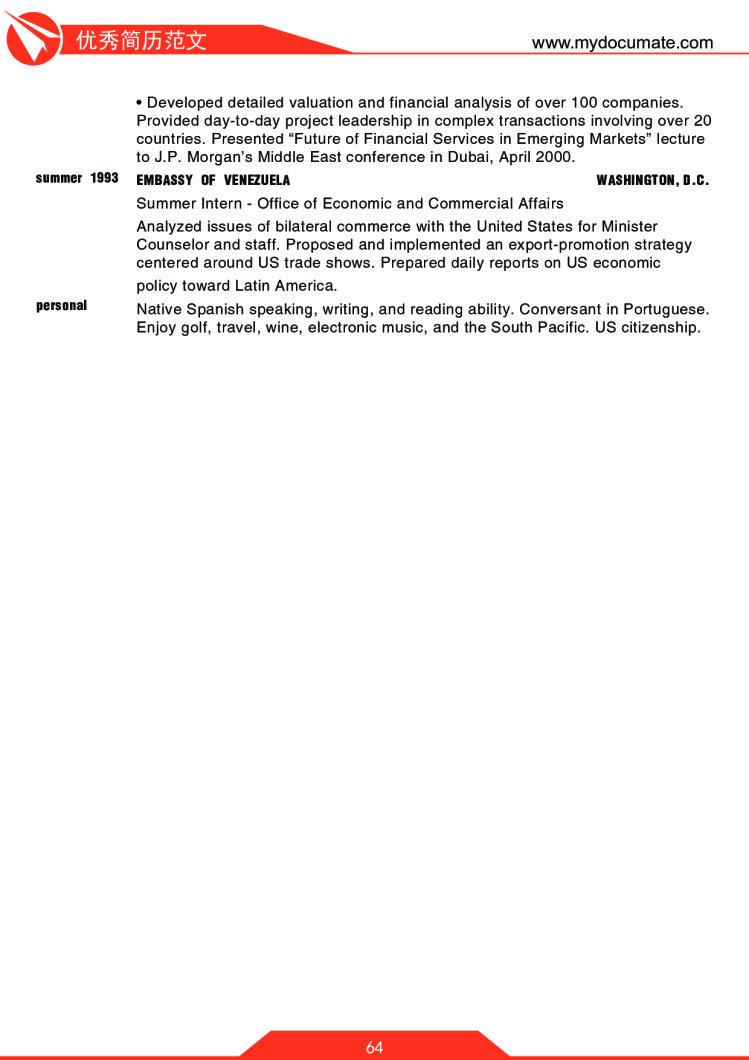 优秀简历模板(哈佛商学院) 第64页