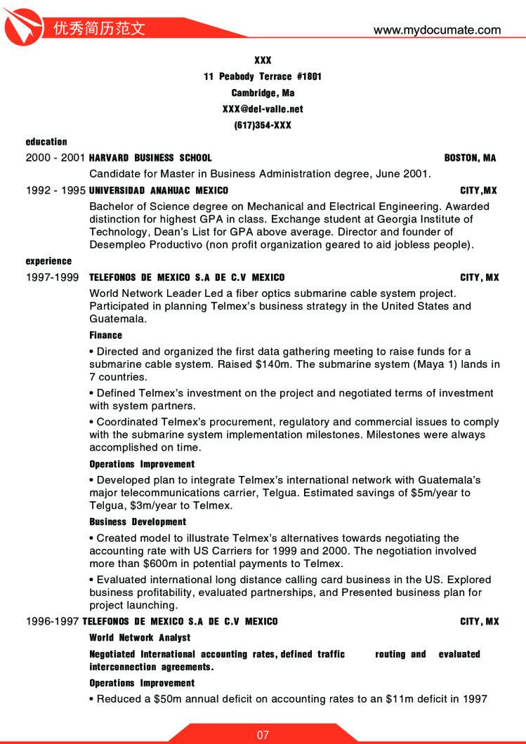 优秀简历模板(哈佛商学院) 第7页