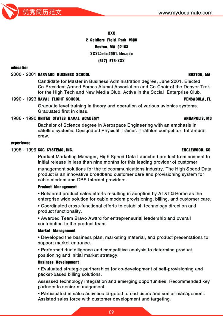 优秀简历模板(哈佛商学院) 第9页