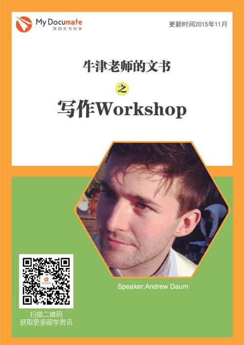 牛津老师的文书写作Workshop 第0页