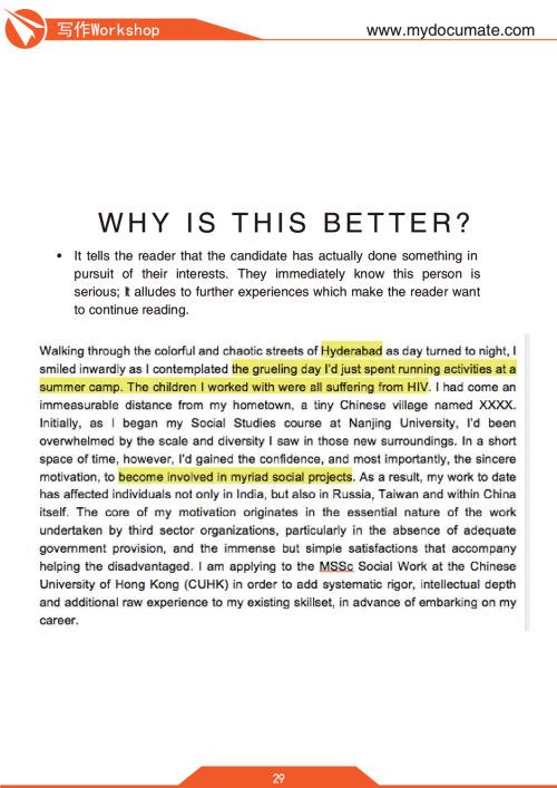 牛津老师的文书写作Workshop 第29页