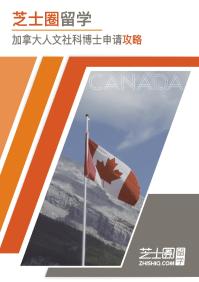 加拿大人文社科博士申请攻略