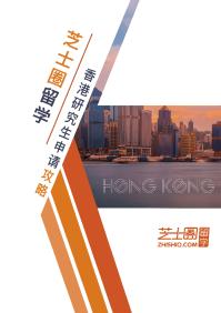 香港研究生申请攻略